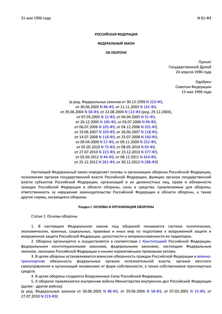 Федеральный закон от 8 января 1998 года