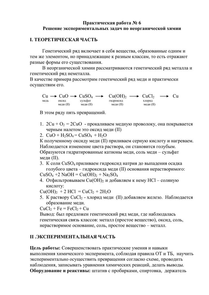 Решение эксперементальных задач по химии решить задачу по налогу на прибыль