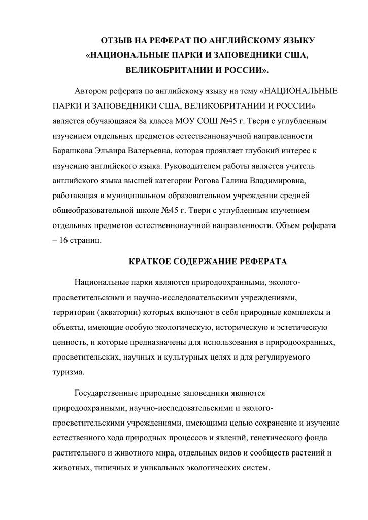 Доклад по английскому на тему россия 1573