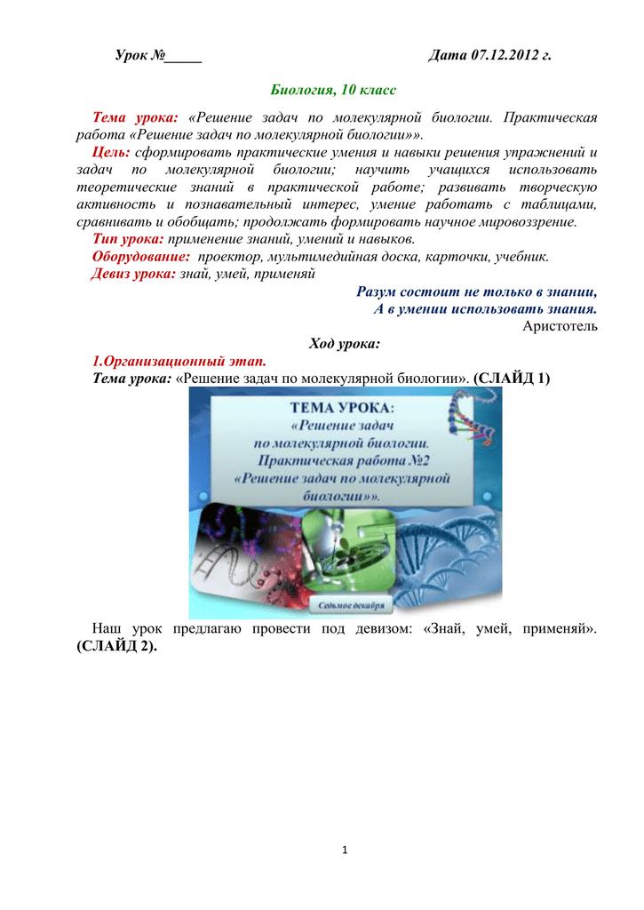 Решение познавательных задач по биологии бесплатное решение задач по физике кинематика