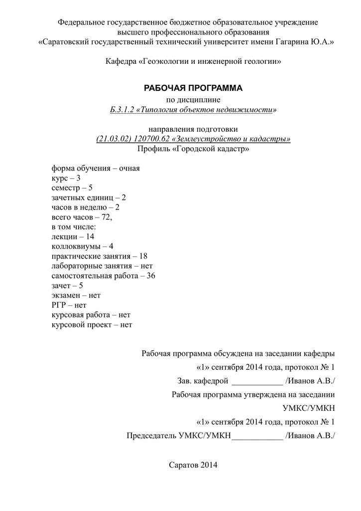 Государственный кадастр недвижимости курсовая работа 2015 8744