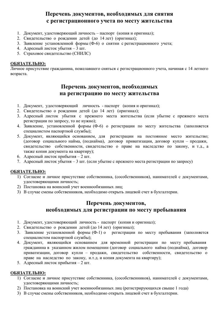 Список документов временная регистрация