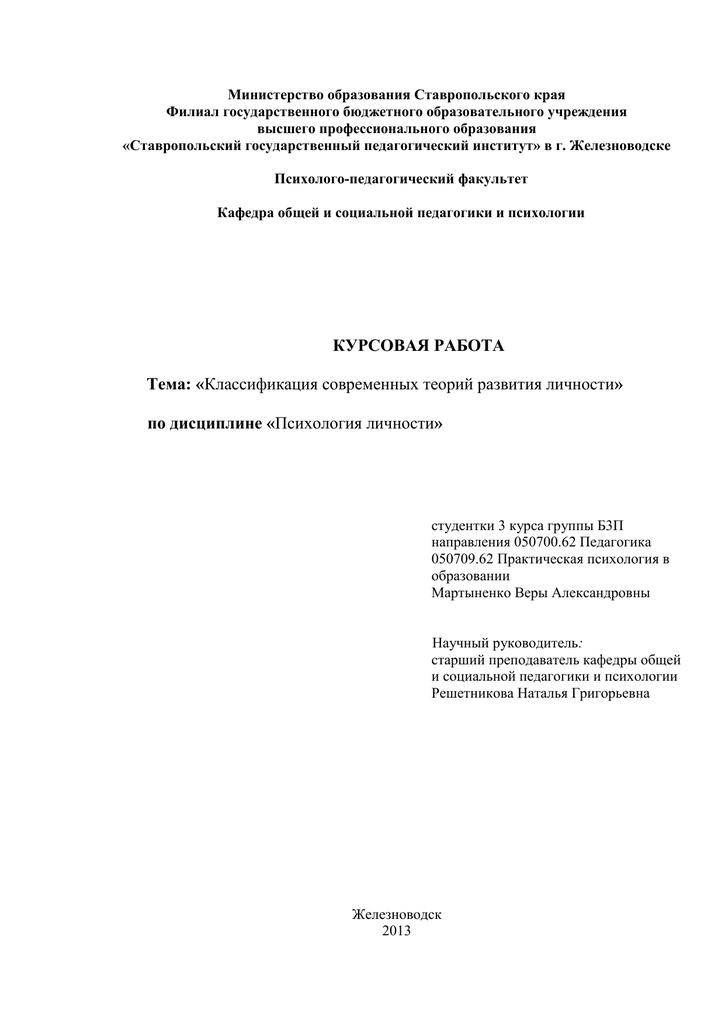 Курсовая работа на тему социальная психология личности 5205