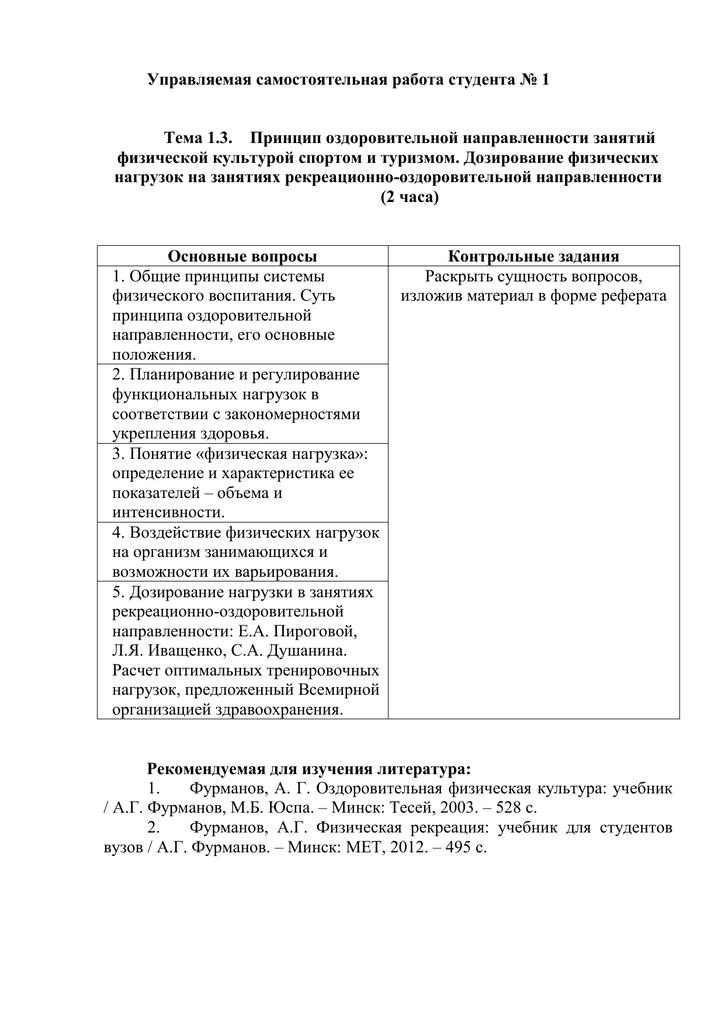 Оздоровительные функции релаксационных воздействий реферат 7071