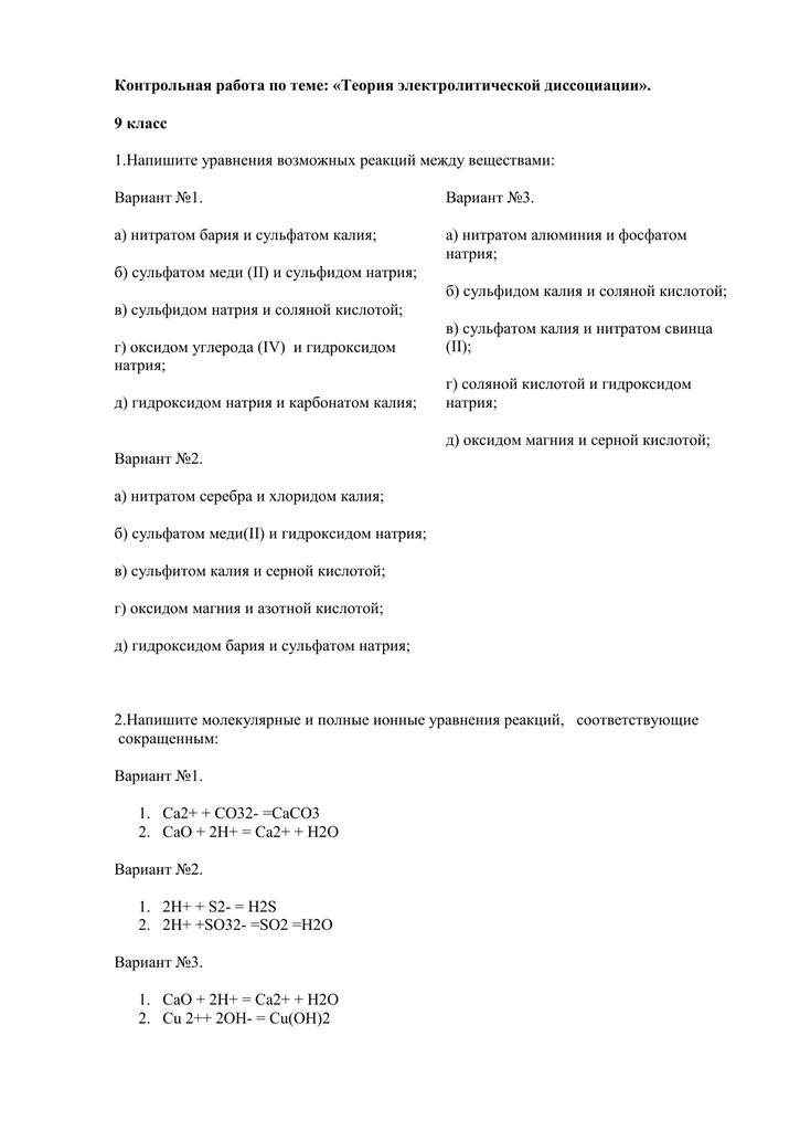Контрольная работа по химии теория электролитической диссоциации 596