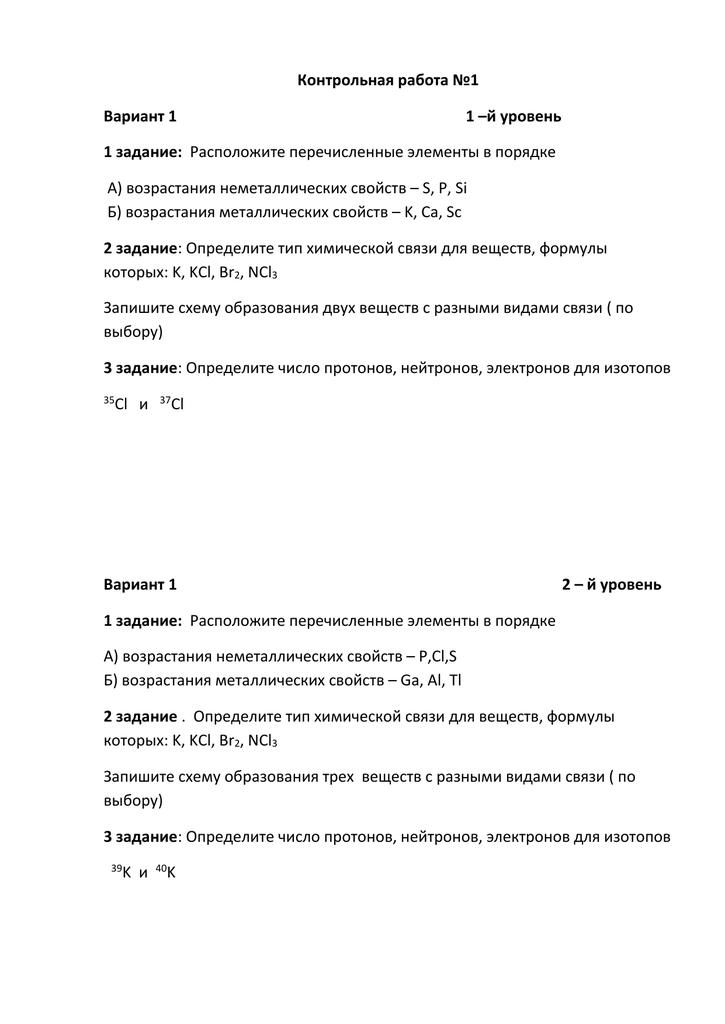 Контрольная работа атомы химических элементов химическая связь 8374
