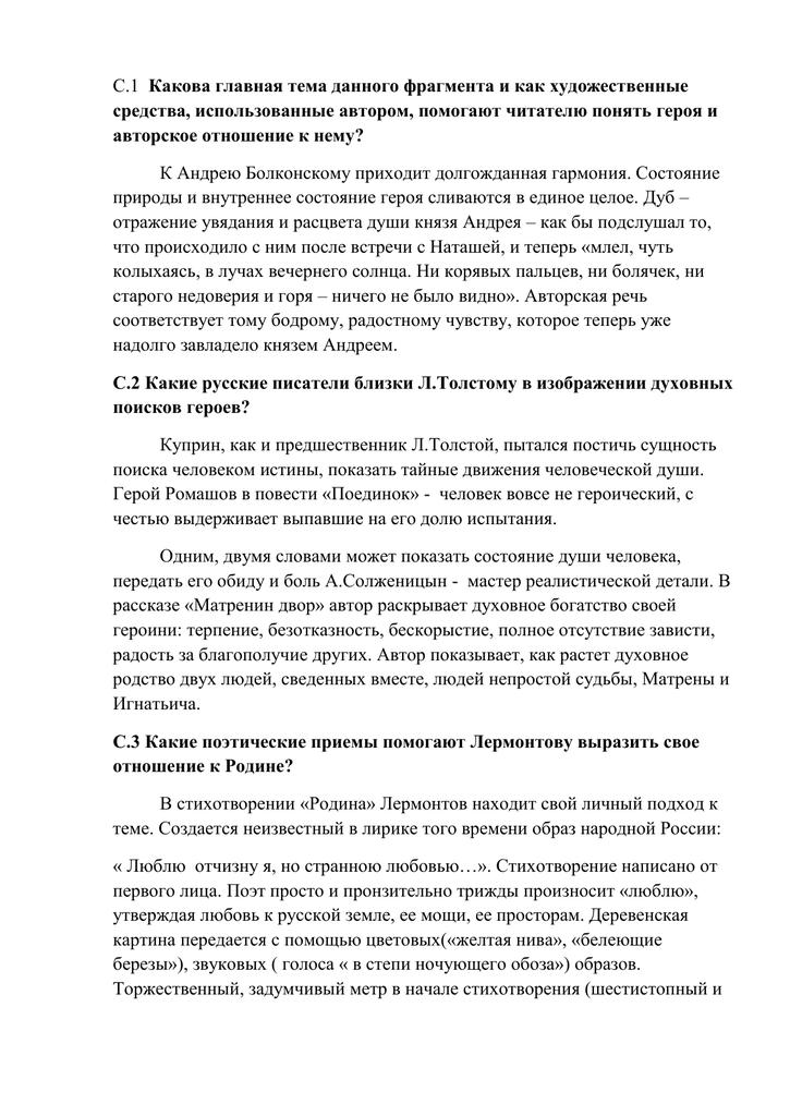 Поединок какова тема повести [PUNIQRANDLINE-(au-dating-names.txt) 25