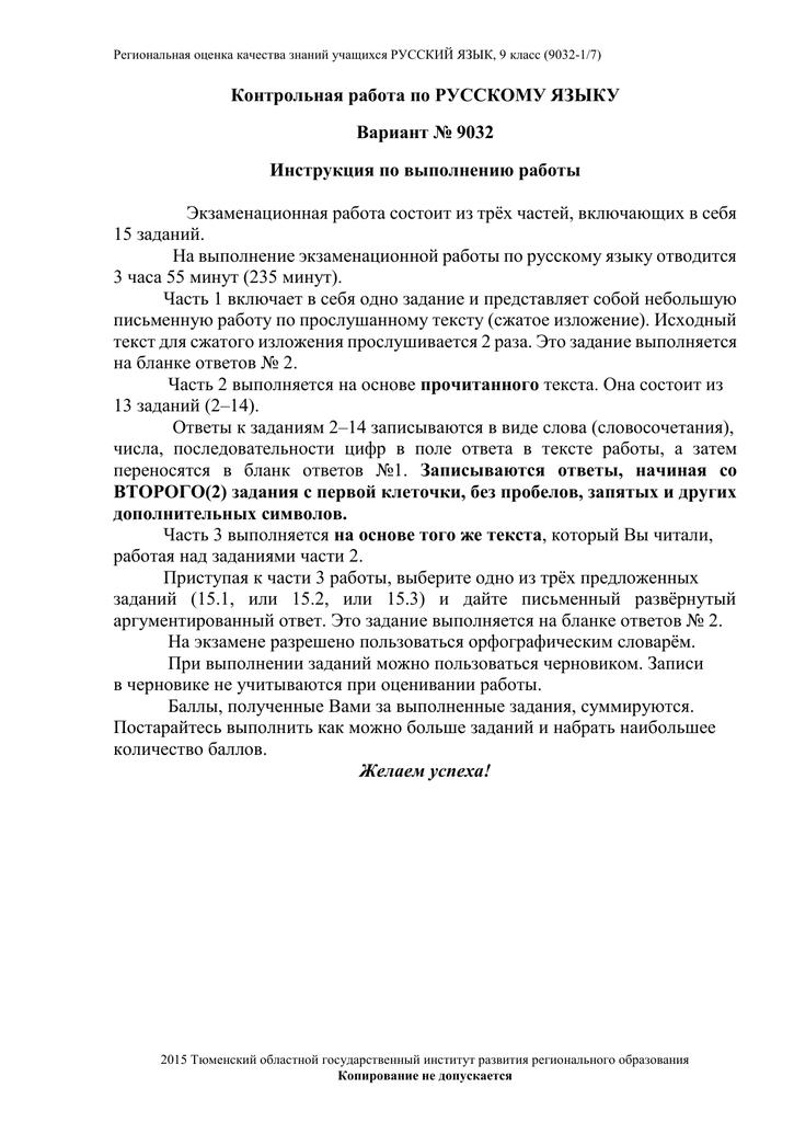 Региональная контрольная работа по русскому 4020