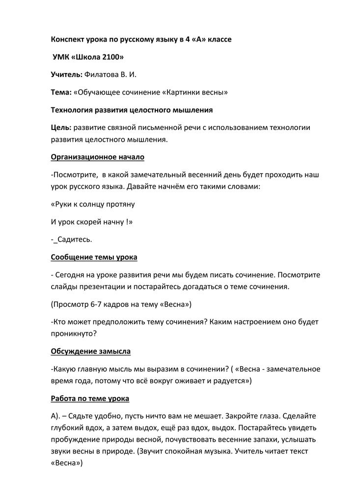 Русский язык) 4 класс) Краткое сочинение по картине Левитана Весна ... | 1024x725