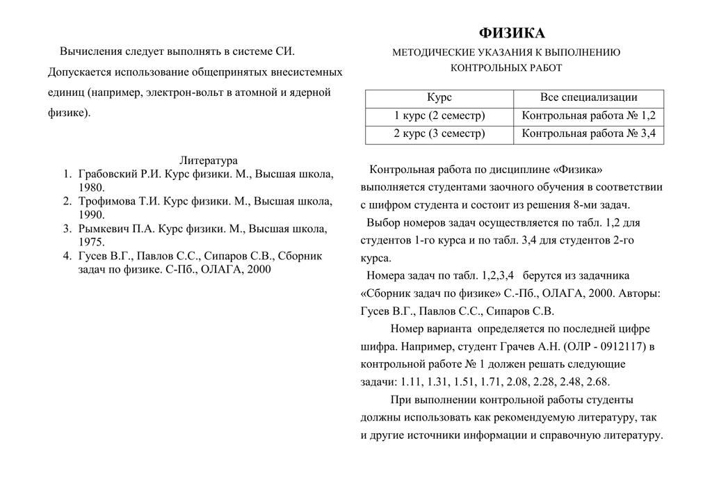 Контрольная работа по физике трофимова 8036