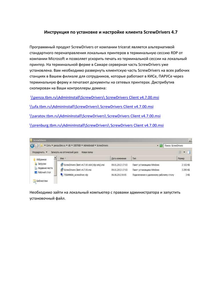 Инструкция по установке и настройке клиента ScrewDrivers (3)