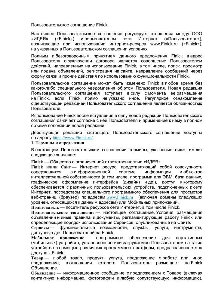 5827bc65a61ee Пользовательское соглашение Finick Настоящее Пользовательское соглашение  регулирует отношения между ООО «ИДЕЯ» («Finick») и пользователем сети  Интернет ...