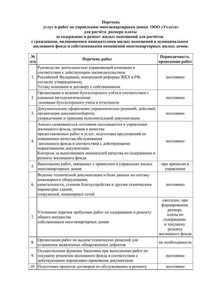 Ремонт по договору технического обслуживания бухгалтерские документы бухгалтерия жку соколиная гора