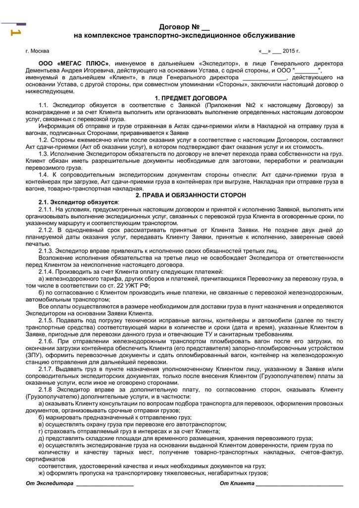 Договор оказания услуг по размещению в гостинице