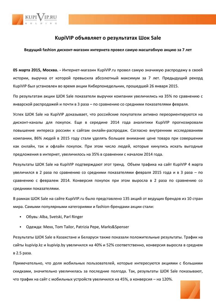 32af929c62e KupiVIP объявляет о результатах Шок Sale Ведущий fashion дисконт-магазин  интернета провел самую масштабную акцию за 7 лет 05 марта 2015