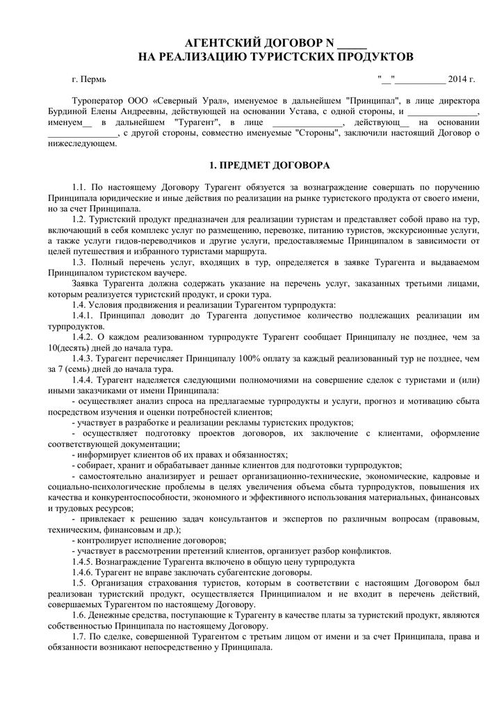 Договора о возмездном оказании юридических услуг шаблон