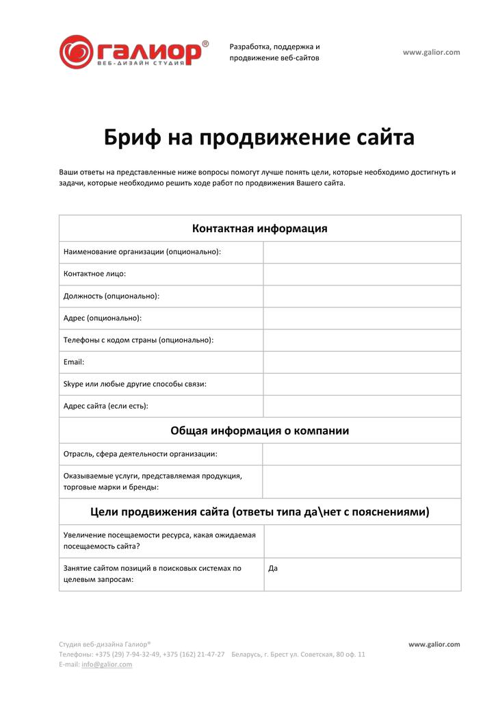 Бриф продвижения сайта услуги на создание сайтов