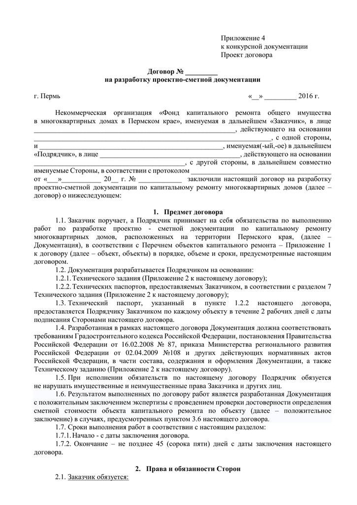 некоммерческая организация фонд капитального ремонта пермского края