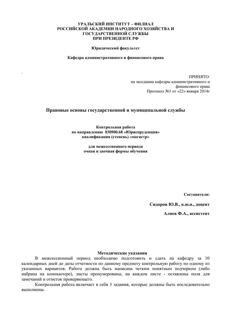 Контрольные работы по государственной и муниципальной службе 6888