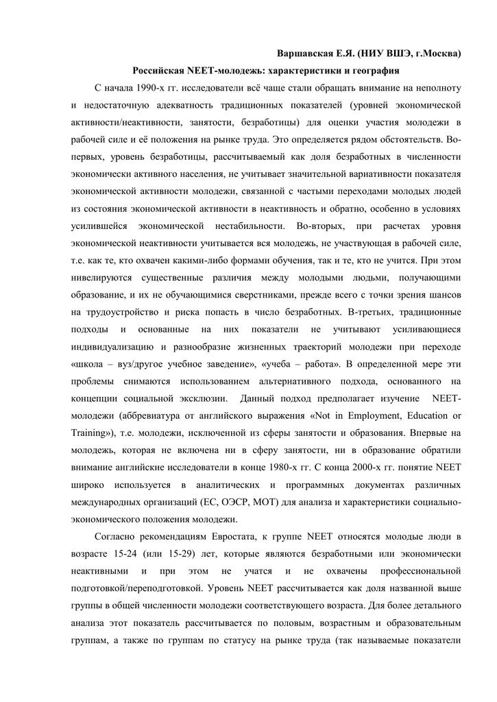 численность занятых в москве вулкан старс онлайн казино официальный сайт