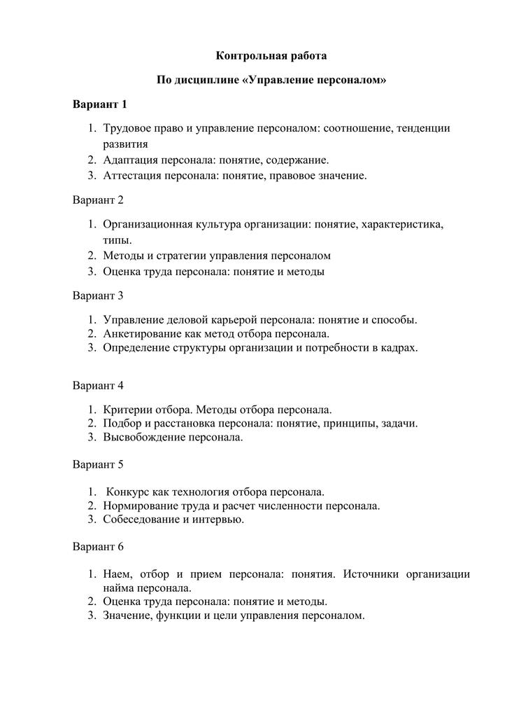 Контрольная работа принципы управления персоналом 5233