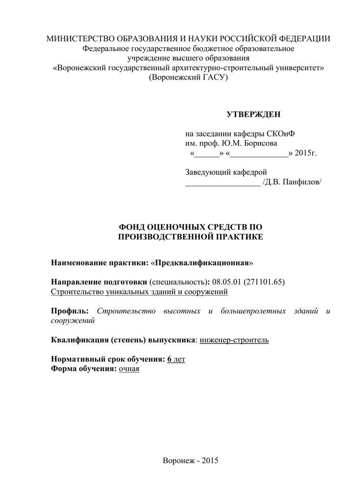 Отчет по практике вгасу 857