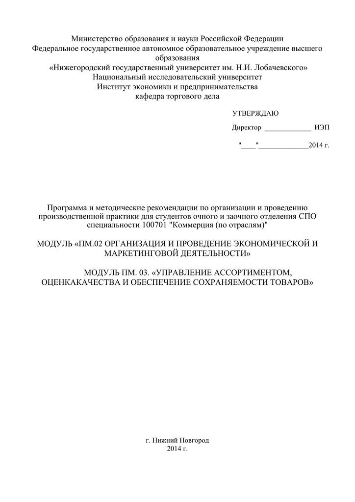 Методические рекомендации отчета по практике 711