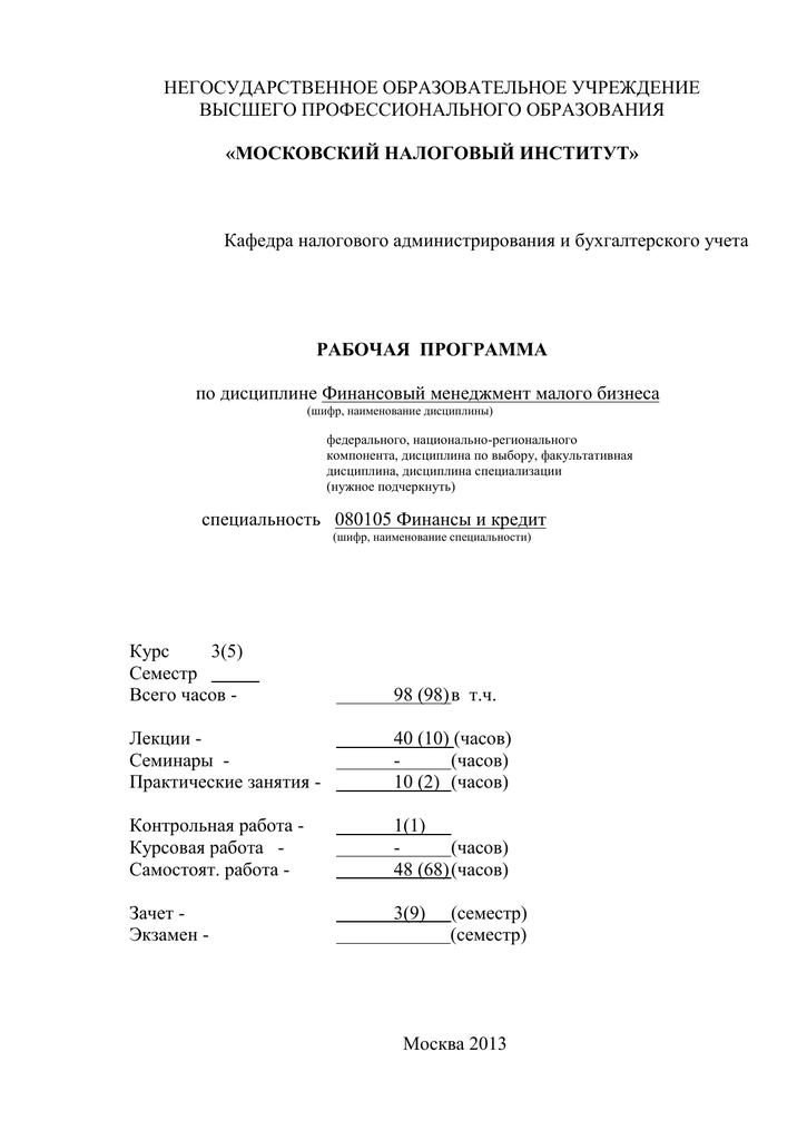 Особенности финансового анализа малого предприятия курсовая работа 9189