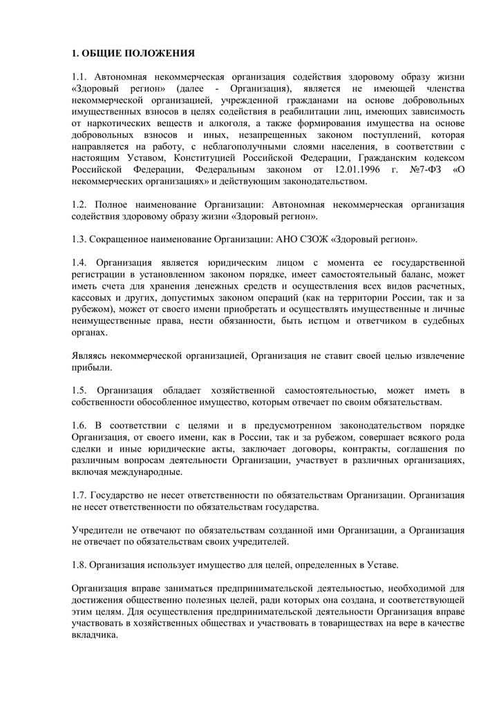 устав частной некоммерческой организации