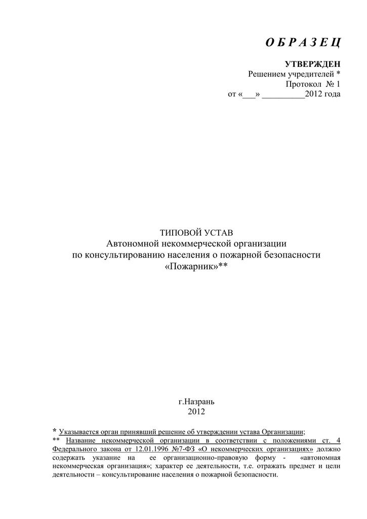 министерство юстиции устав автономной некоммерческой организации