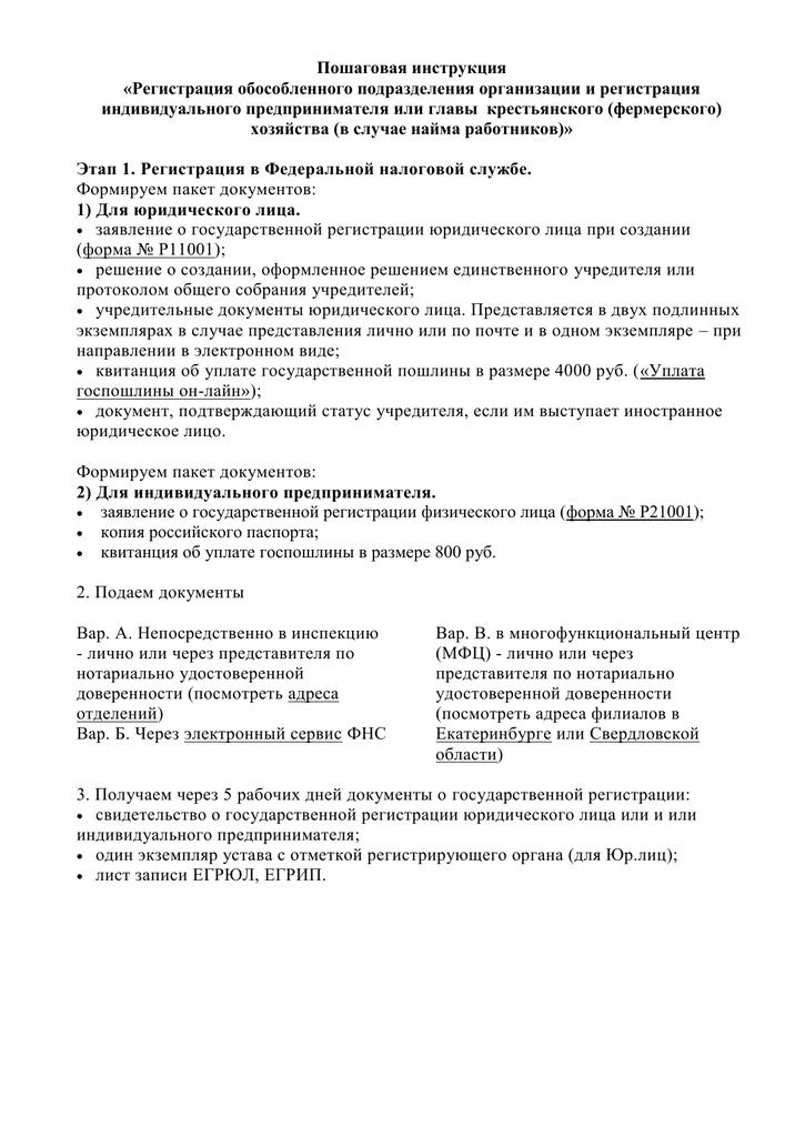 Регистрация юридических лиц и ип в екатеринбурге бухгалтерское обслуживание казани