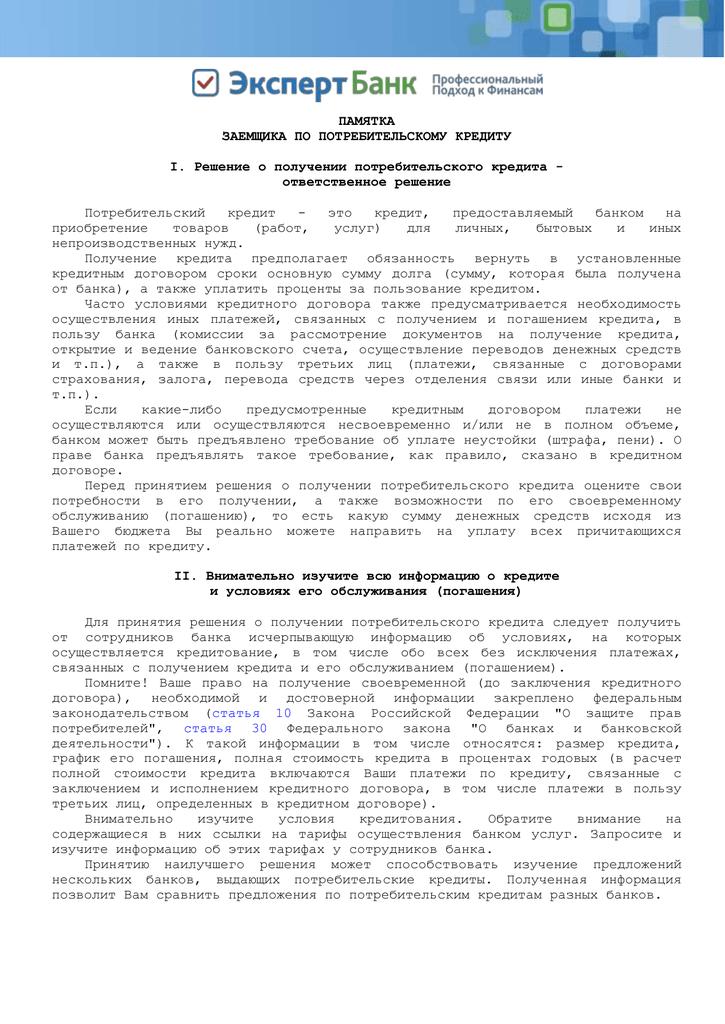 Комиссия за получение кредита