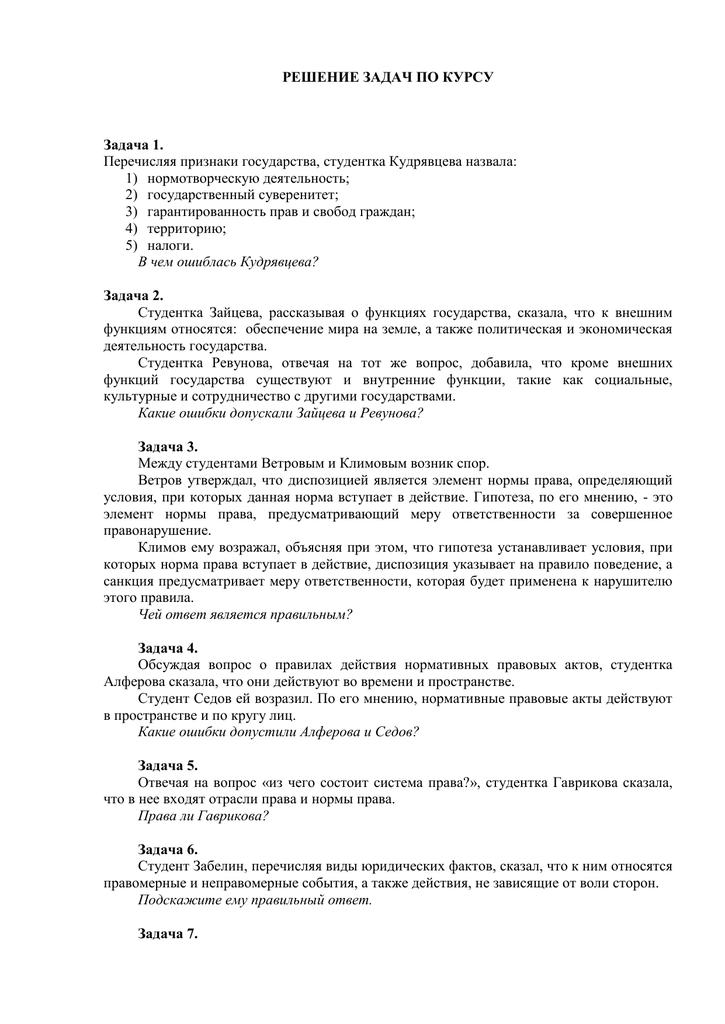 Правовые задачи и решение характеристика проблем задач и решений в управлении