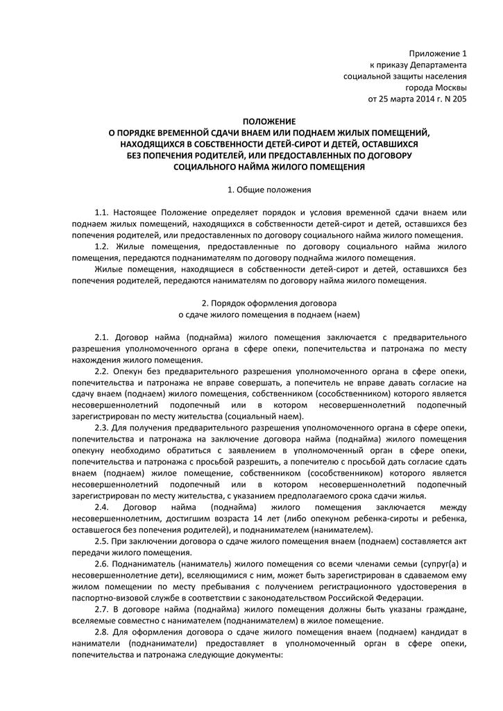 предварительный договор социального найма