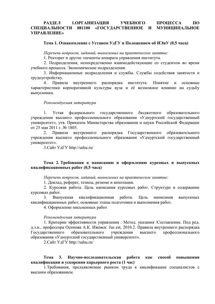 Цели государственной службы реферат 5410