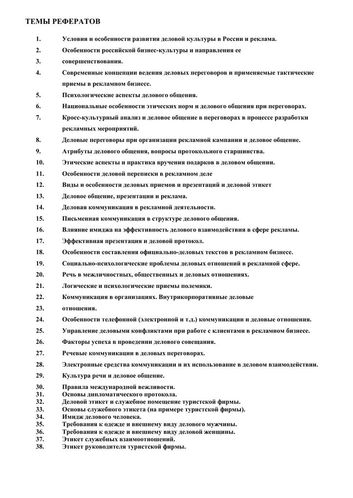 Речь в межличностных общественных и деловых отношениях реферат 562