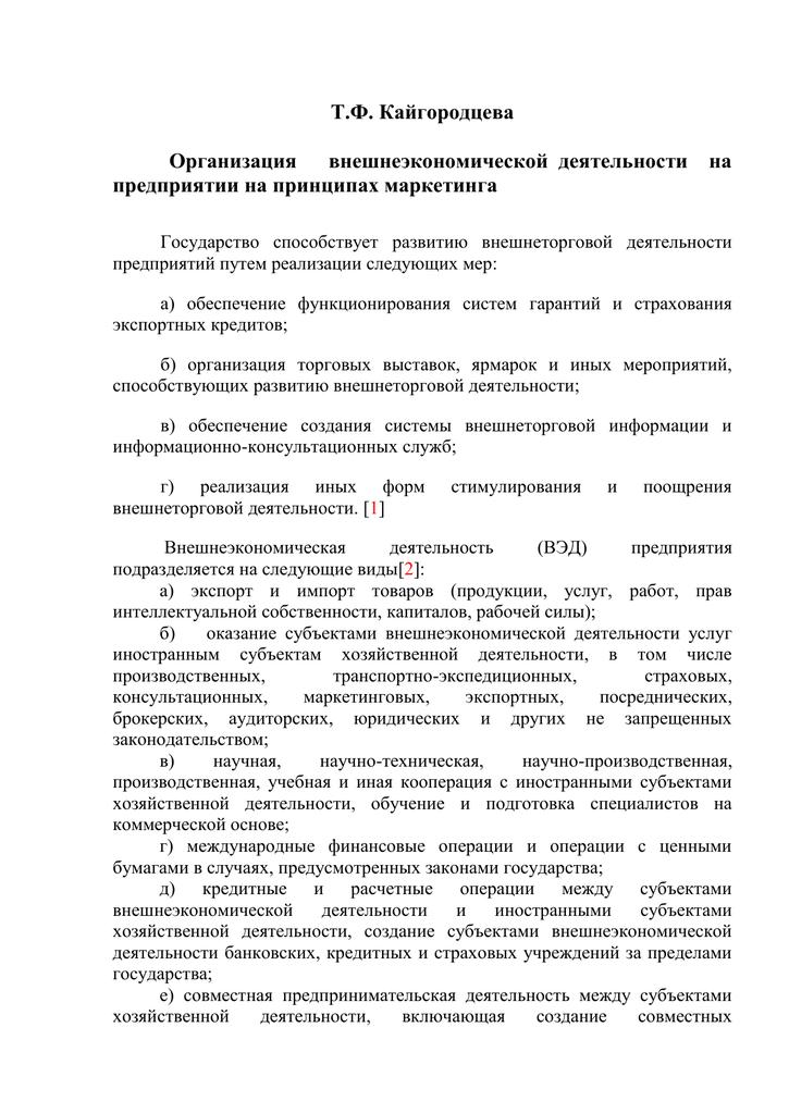 виды кредитов для торговых предприятий банк санкт петербург кредит зарплатный калькулятор