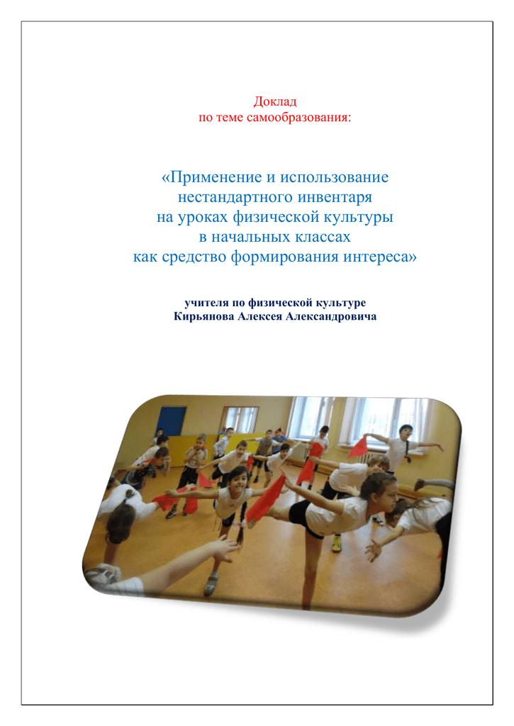Доклад для учителя по физической культуре 7190