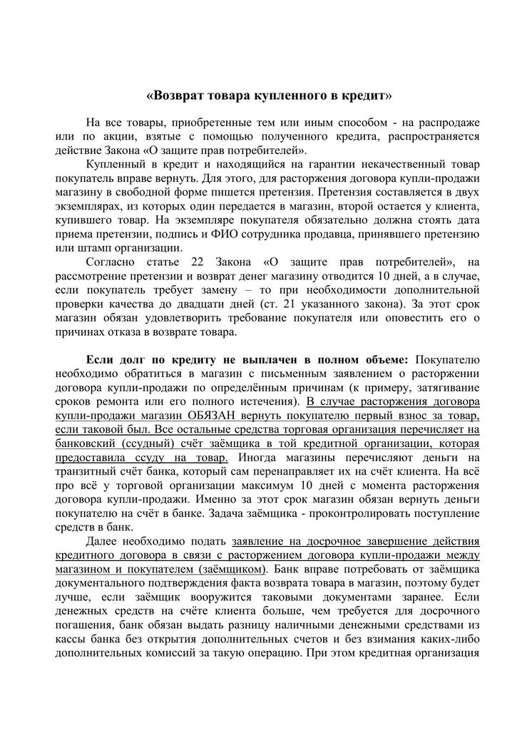 как сделать возврат товара купленного в кредит узнать кредитную историю москва