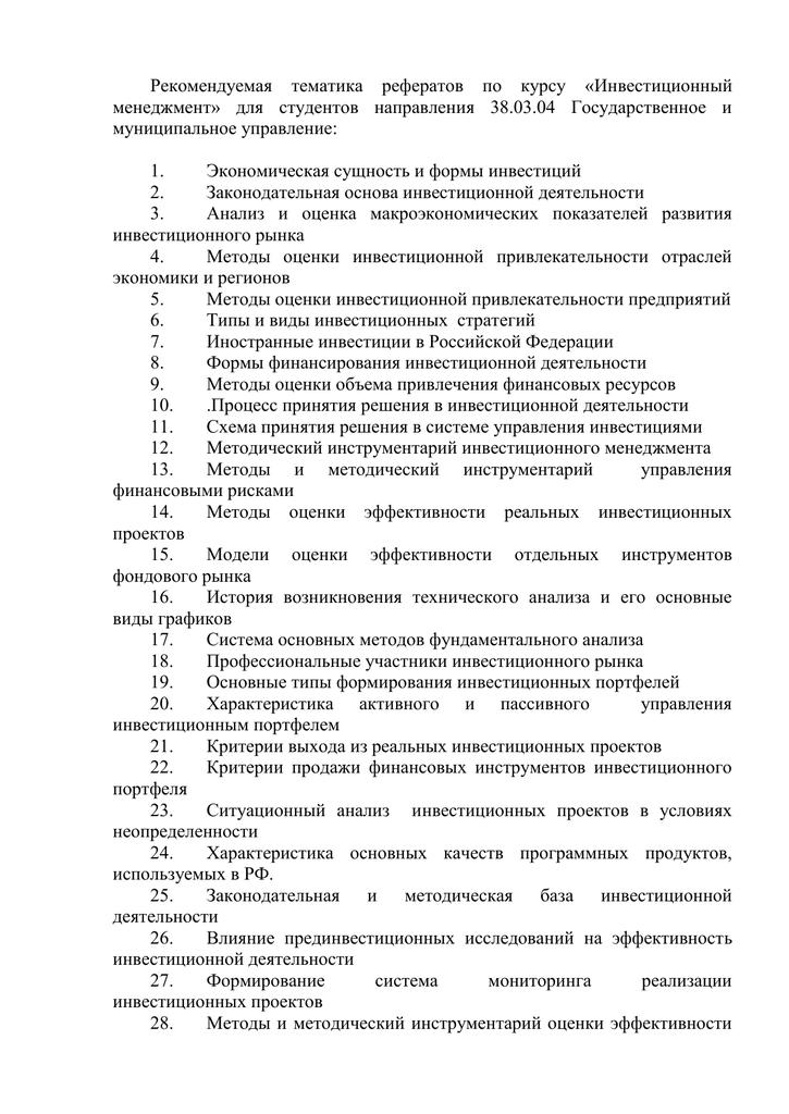 Тема реферата по менеджменту 6203