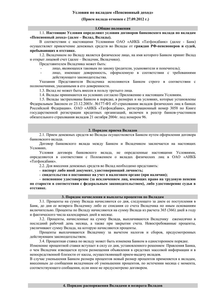 Вступление в наследство по завещанию после смерти в россии