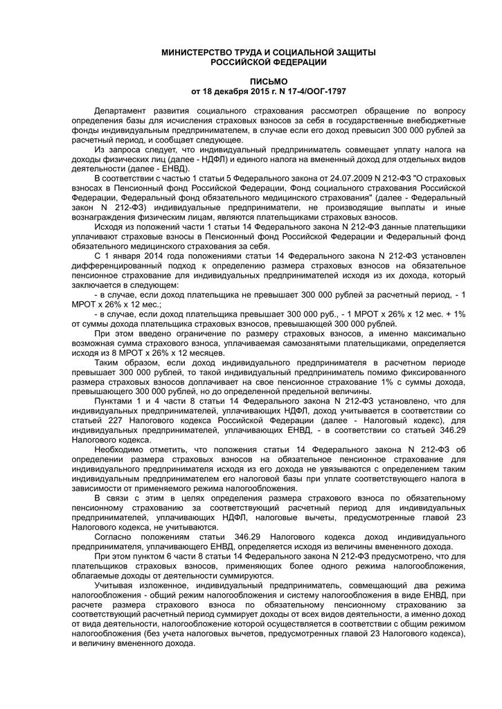департамента развития социального страхования минтруда россии