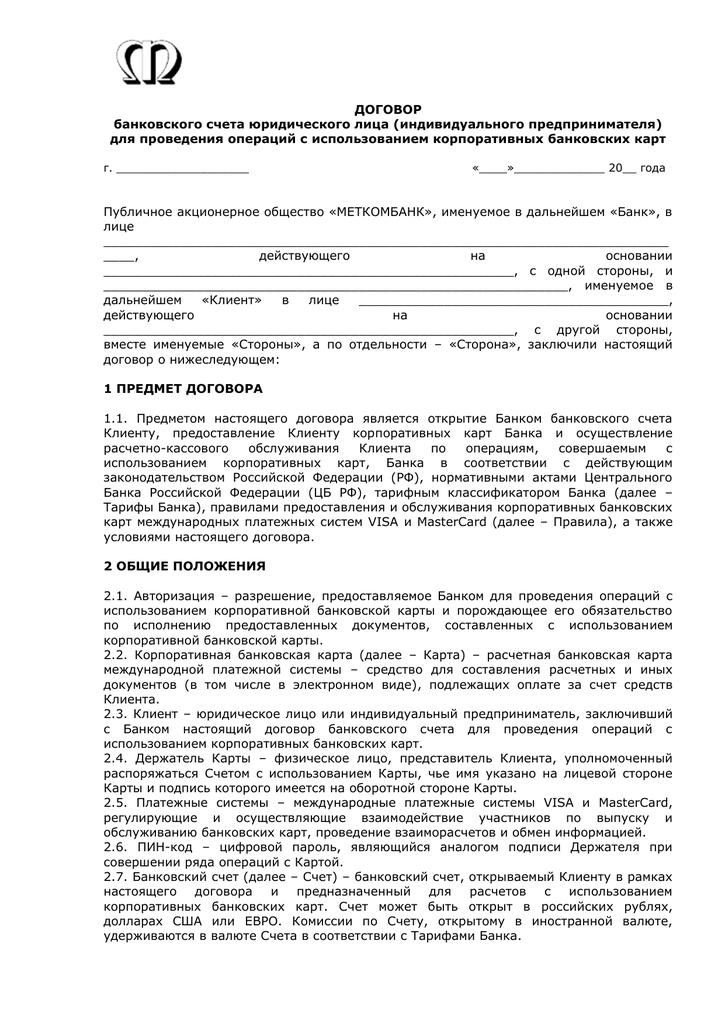 правила составления договора банковского счета