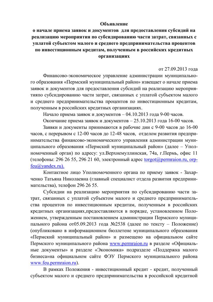 кредит заявка пермь