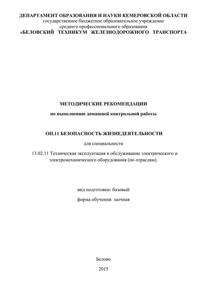 Методические указания по выполнению контрольных работ по бжд решение задача 1 функция рынка