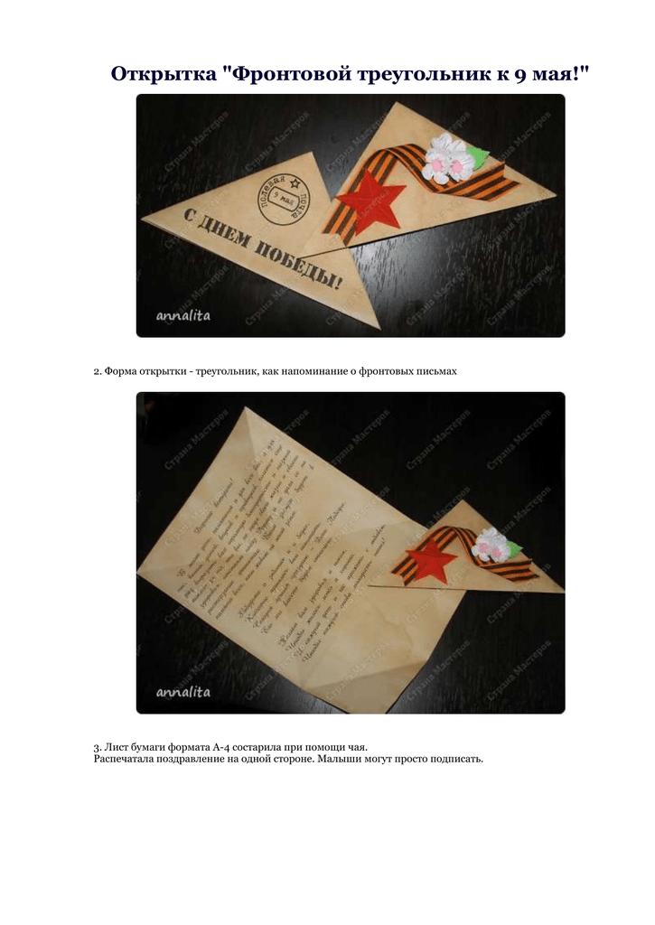 Мк открытка к 9 мая треугольником, надписи