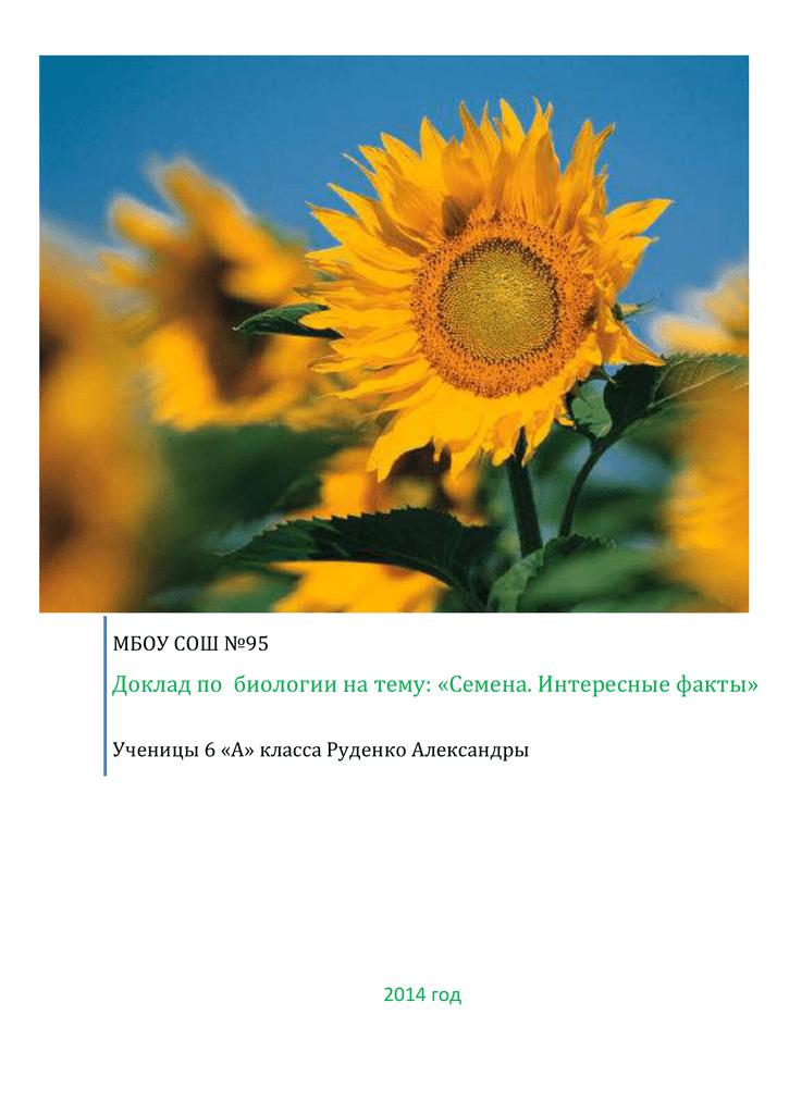 Интересные темы для докладов по биологии 9719