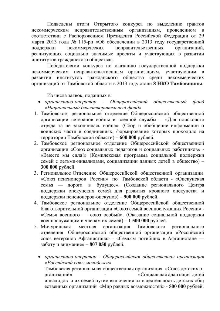общероссийский союз некоммерческих организаций