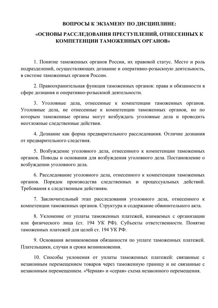 Возбуждение уголовного дела по ст 194 ук рф