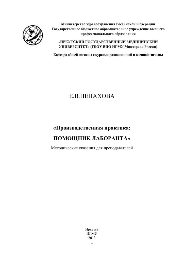 Отчет по практике лаборанта 8318